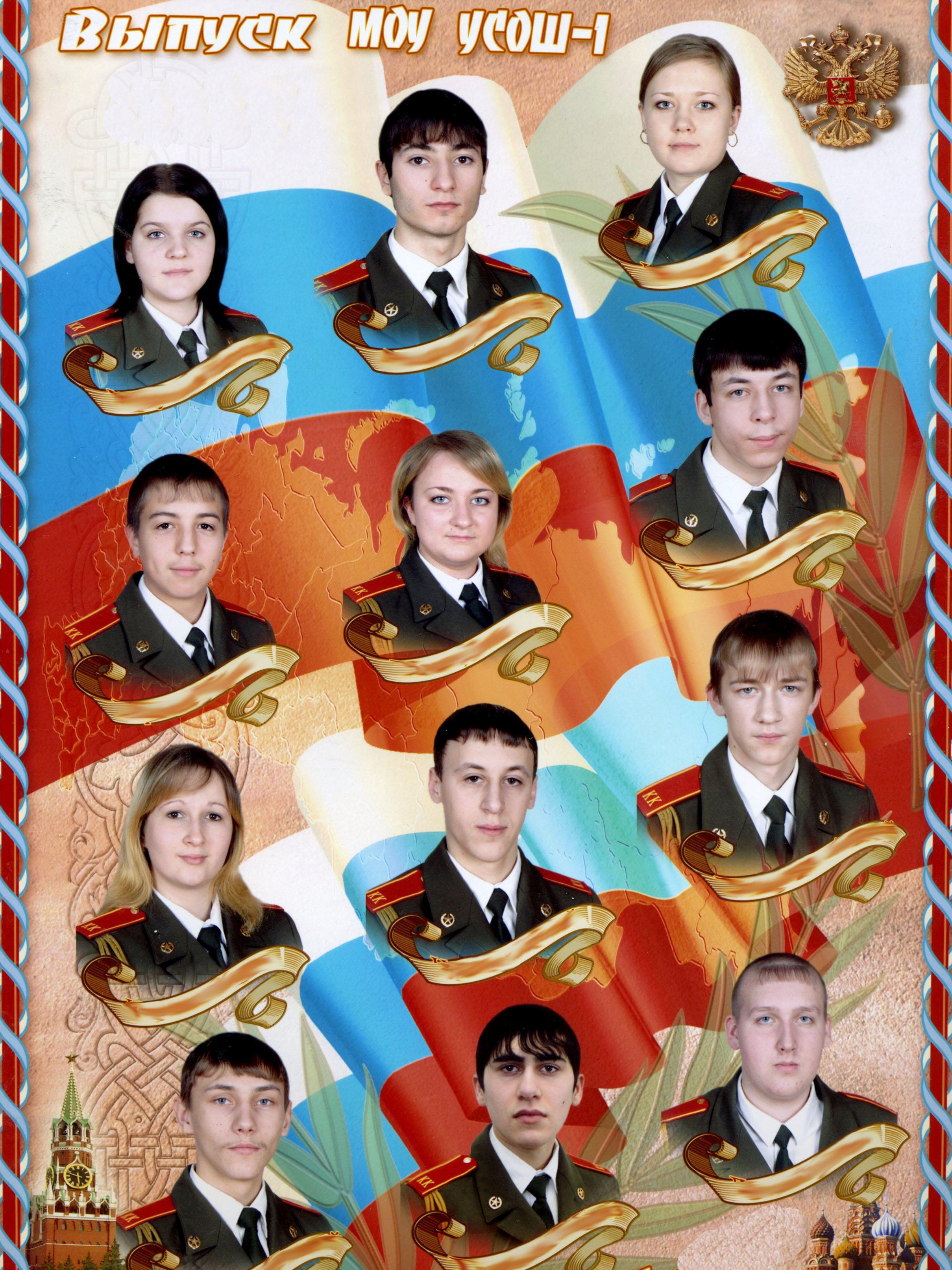 "Выпуск -2009, СКВП ""Ямал"""